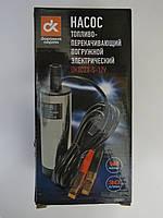 Насос топливоперекачивающий погружной электрический 24В DK 8021-S-24V Дорожная карта