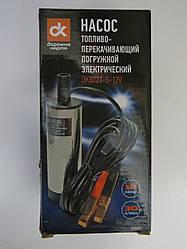 Насос топливоперекачивающий електричний занурювальний 24В DK 8021-S-24V Дорожня карта