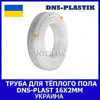 Труба для теплого пола DNS-PLAST 16х2