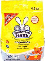 Детский стиральный порошок Ушастый нянь (4,5кг.)