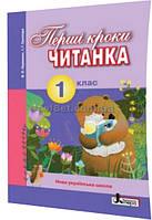 1 клас / Читанка. Перші кроки (НУШ 2018) / Науменко, Сухопара / Літера