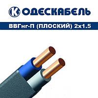 Кабель ВВГнг-П 2х1.5 Одескабель