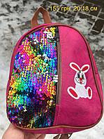 Стильный гороской рюкзак с паетками перевертышами., фото 1