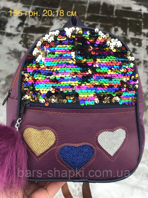 Стильный гороской рюкзак с паетками перевертышами.