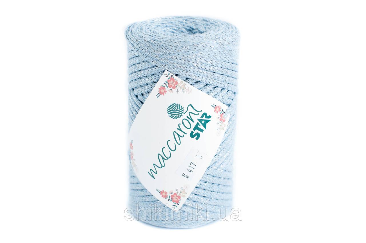 Трикотажные шнуры Maccaroni Star, цвет Нежно-Голубой