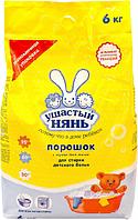 Детский стиральный порошок Ушастый нянь 6000 гр.