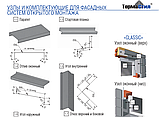 """Металеві фасадні панелі Термастіл """"Ліберті безшовна"""" PE глянець RAL 9006 0.45 мм, Китай, фото 6"""