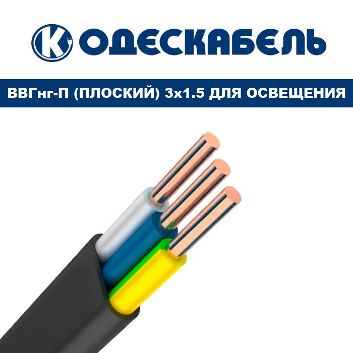 Кабель ВВГнг-П 3х1.5 Одескабель