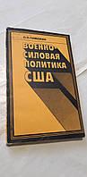 Військово-силова політика США П. Тимохін, фото 1