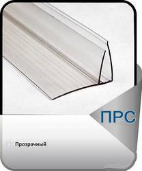 F-пристенный соединительный профиль 8-10мм прозрачный