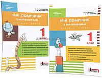 1 клас / Математика. Мій помічник (НУШ 2018) / Логачевська / Літера