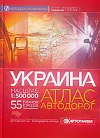УКРАИНА  АТЛАС АВТОДОРОГ   масштаб 1: 500 000   55 планов городов