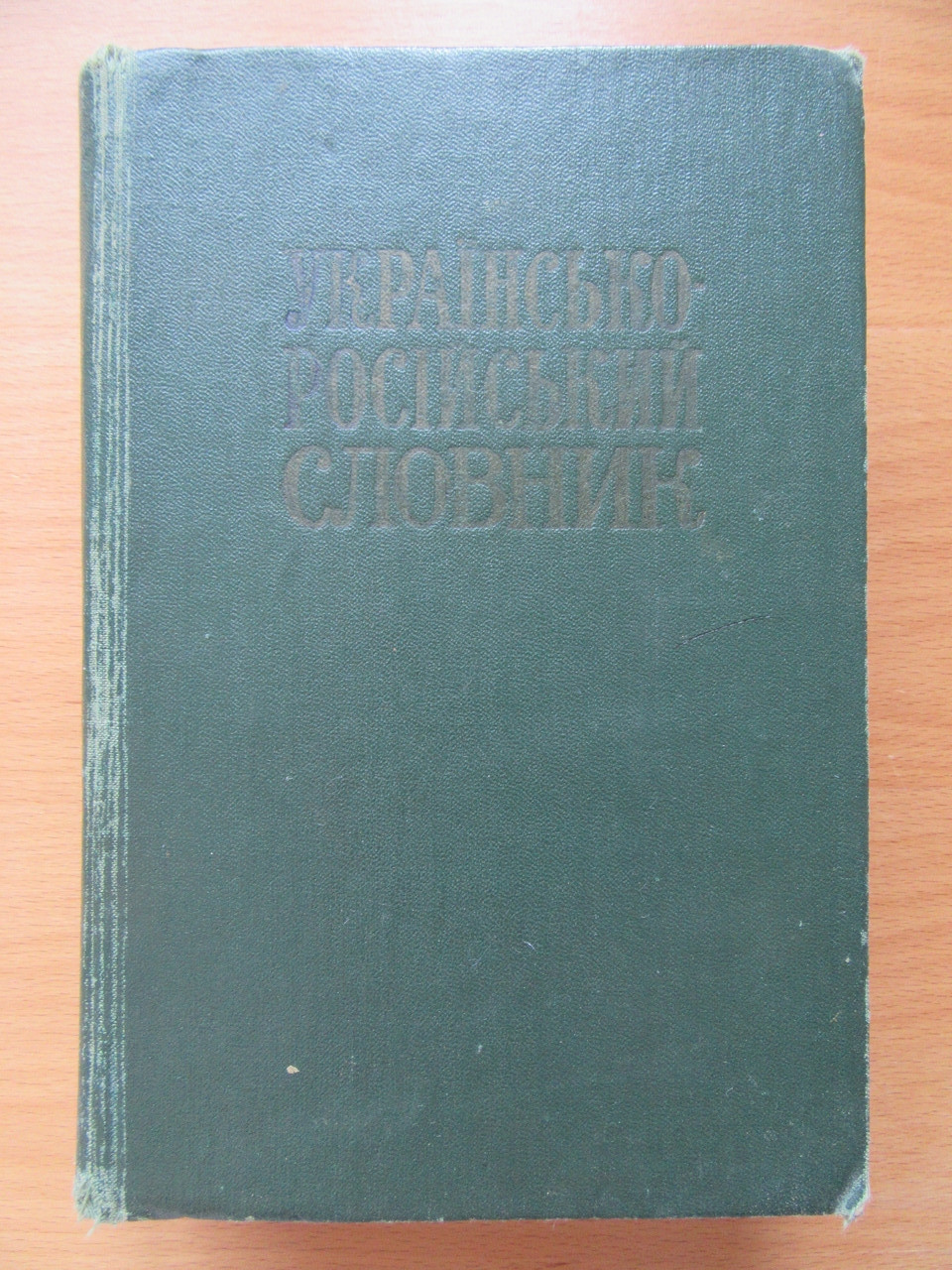 Украинско-русский словарь. Издание 4-е. 1977г