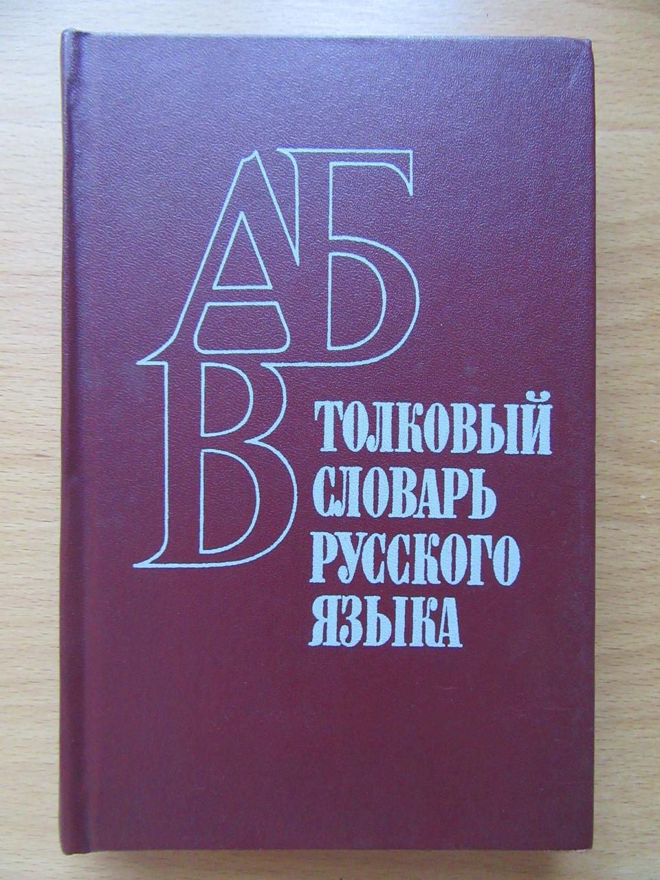 Толковый словарь русского языка. Более 3500 слов. 1982г