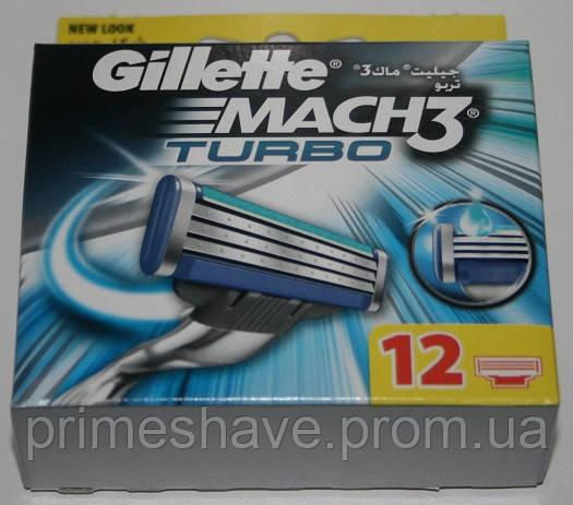 Gillette Mach 3 Turbo упаковка 12 штук оригинал