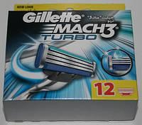 Gillette Mach 3 Turbo упаковка 12 штук оригинал, фото 1
