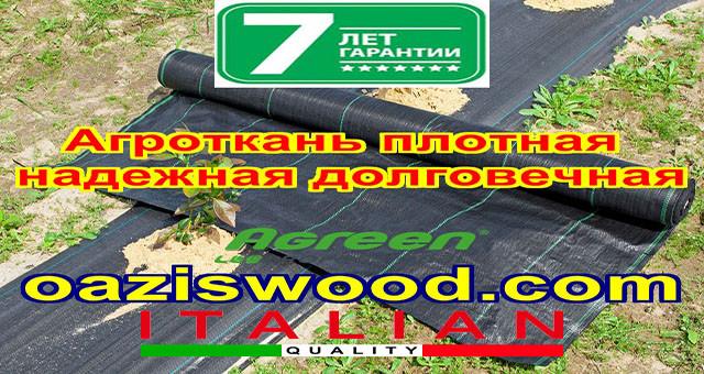 Агроткань 1,05*100м 85г/м.кв. плетеная, черная, плотная. Мульчирование почвы на 7-10 лет