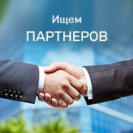 Ищем партнеров! Большой выбор и лучшие условия.