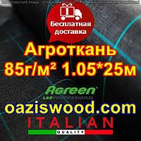 Агроткань 1,05*25м 85г/м² плетеная, черная, плотная. Мульчирование почвы на 7-10 лет, фото 1