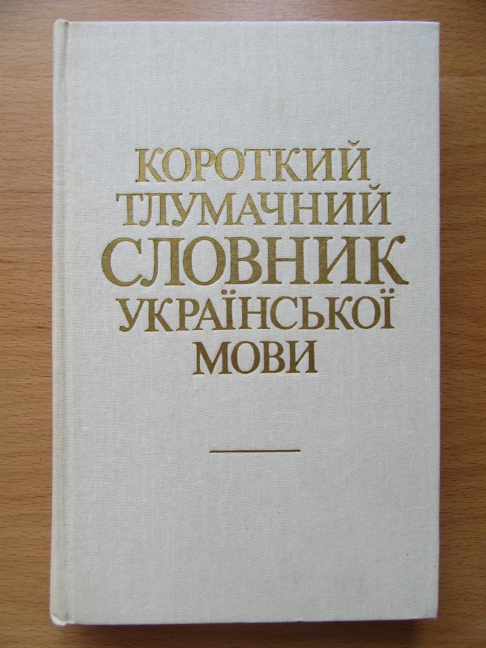 Краткий толковый словарь украинского языка. Примерно 6750 слов. Под редакцией Д.Г.Гринчишина. 2-е издание