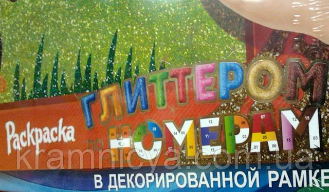 Купить раскраска глиттером по номерам интернет-магазин Крамниця Творчості