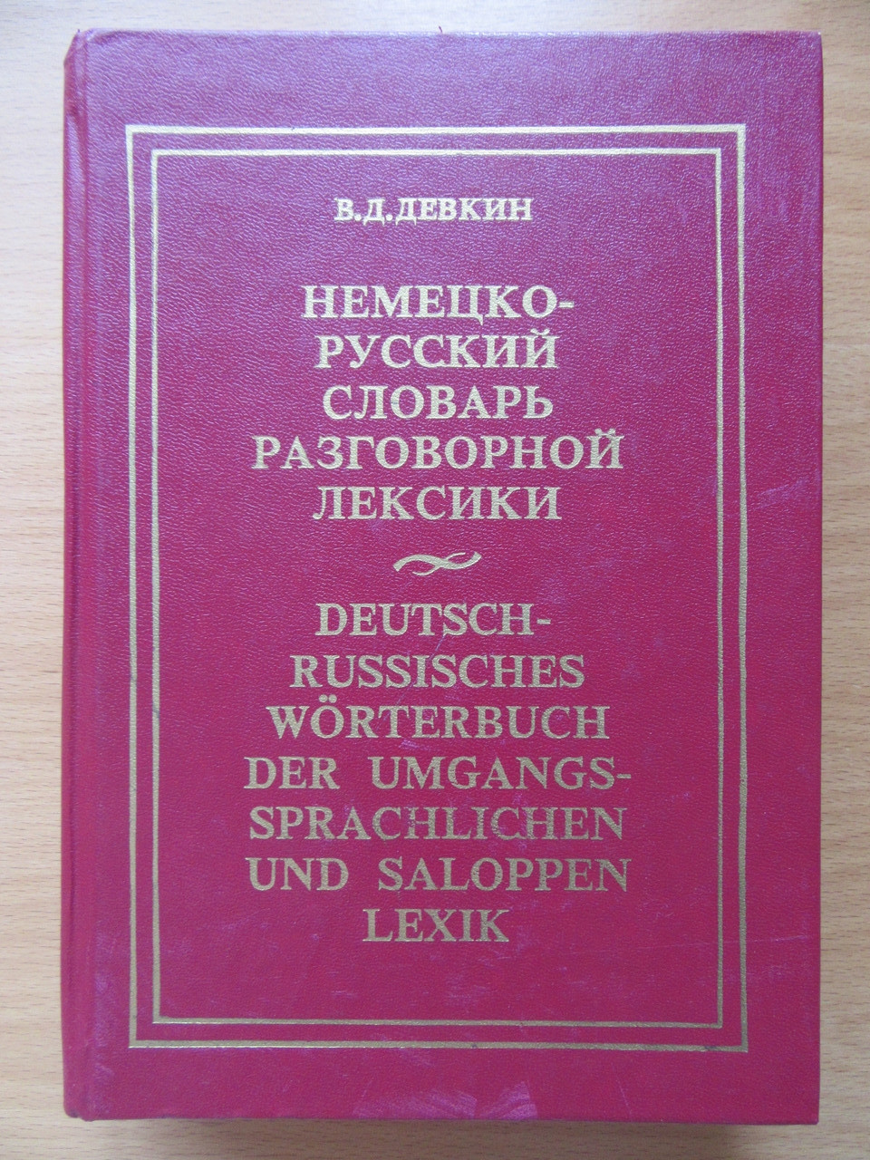 Немецко-русский словарь разговорной лексики. В.Д.Девкин