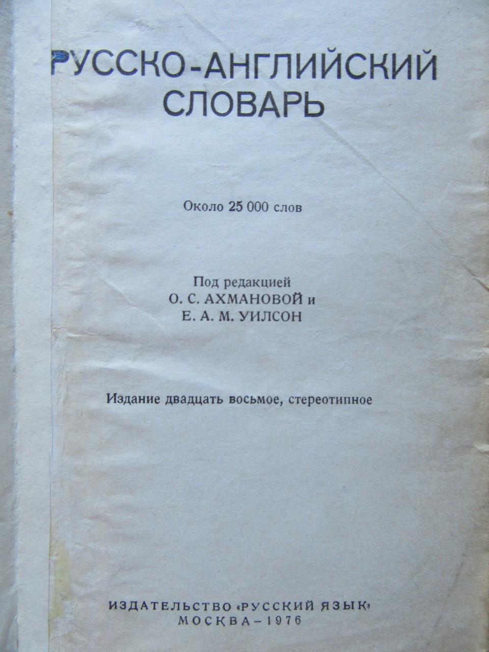 Русско-английский словарь. Под редакцией О.С.Ахмановой и Е.А.М.Уилсон. Около 25 тысяч слов. 1976г