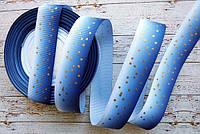 Стрічка репсова 25мм з візерунком №241 (біло-синя+зірочки)