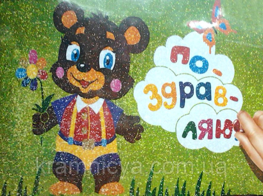 "Раскраска глиттером ""Мишка"", Бм-01-04"