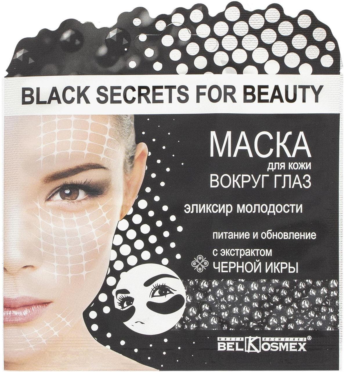 Маска для шкіри навколо очей еліксир молодості харчування і оновлення з екстрактом чорної ікри