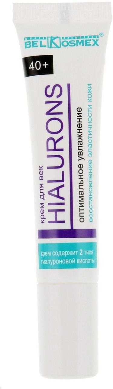 Крем для век 40+ Hialurons Оптимальное увлажнение + восстановление эластичности кожи