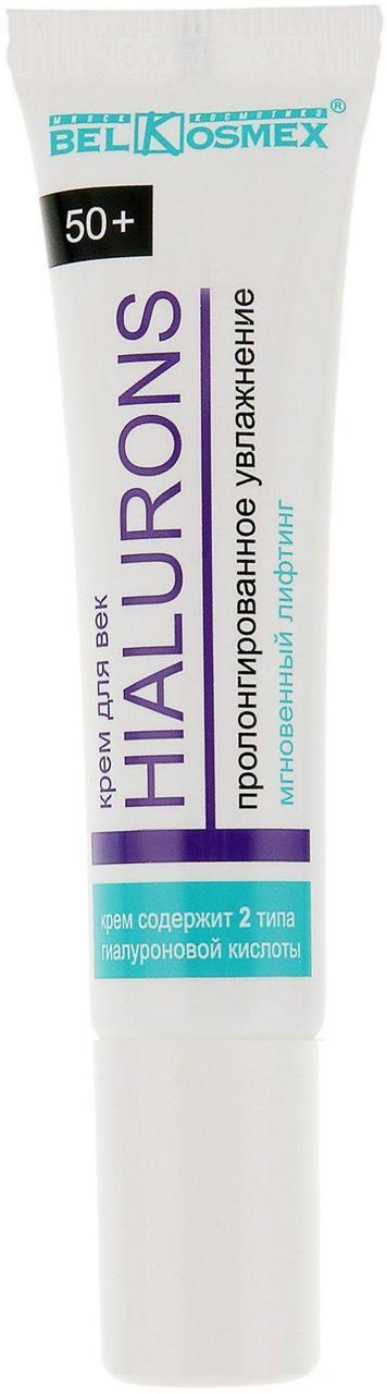 Крем для век 50+ Hialurons пролонгированное увлажнение + мгновенный лифтинг