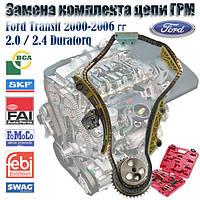 Ремонт, замена цепи ГРМ (комплект) Ford Transit 2.0 / 2.4 D - TDI - дизель, Форд Транзит 2001-2006
