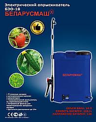 Аккумуляторный опрыскиватель Беларусмаш БЭО-18 (18 л, 12 Ач)