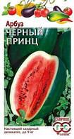 Семена Арбуз Черный принц 1гр , Гавриш