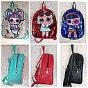 Рюкзак детский с куклами Lol Лол и двусторонними пайетками, фото 10
