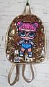 Рюкзак детский с куклами Lol Лол и двусторонними пайетками, фото 5