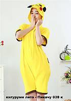 Пижама кигуруми лето Пикачу 038 к