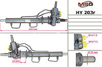 Рулевая рейка с ГУР Hyundai Atos HY203R