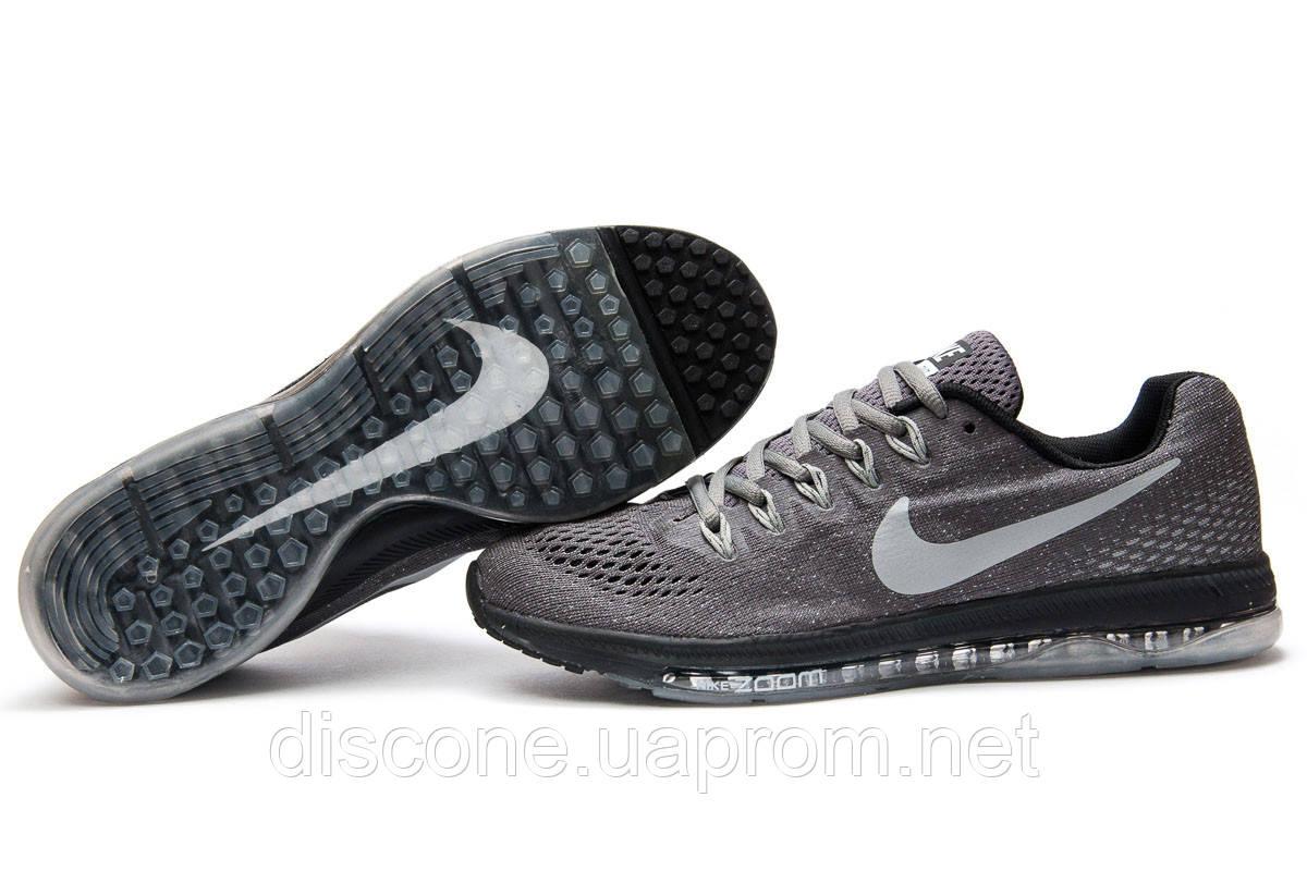 Кроссовки мужские ► Nike Zoom All Out,  серые (Код: 12966) ►(нет на складе) П Р О Д А Н О!