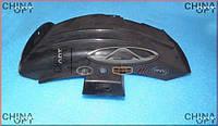Подкрылок / локер задний правый, пластик, Chery Beat [S18D,1.3], S18D-3102115, Original parts