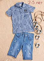 Детские летние комплекты для мальчиков BEBUS,разм 2-5лет,Турция