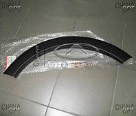 Накладка арки колеса передняя L, Great Wall Haval [M4], 5006111XS56XA, Aftermarket