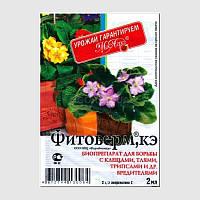 Защита растений от вредителей Фитоверм,кэ 2 мл