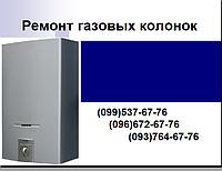 Ремонт газовых колонок в городе Кобеляки и Полтавской области