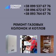 Ремонт газовых котлов в городе Кобеляки и Полтавской области