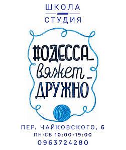 Школа-студия «Одесса Вяжет Дружно»