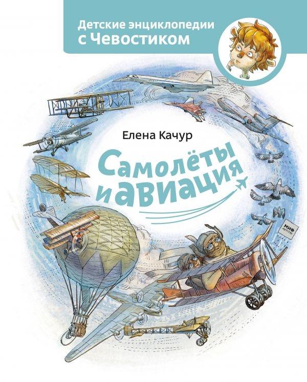 Самолеты и авиация