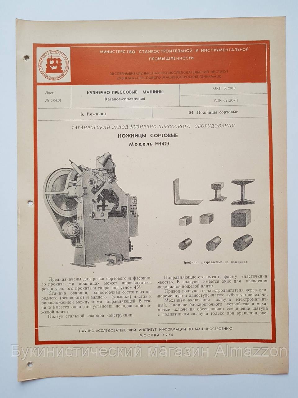 Журнал (Бюллетень) Ножницы сортовые Н1425  6.04.01