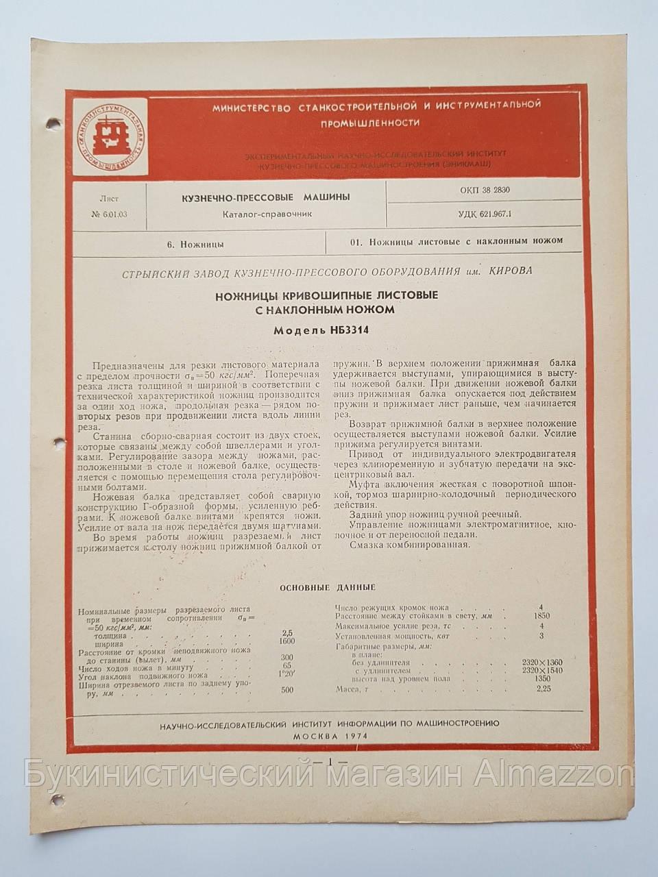 Журнал (Бюллетень) Ножницы кривошипные листовые с наклонным ножом НБ3314 6.01.03